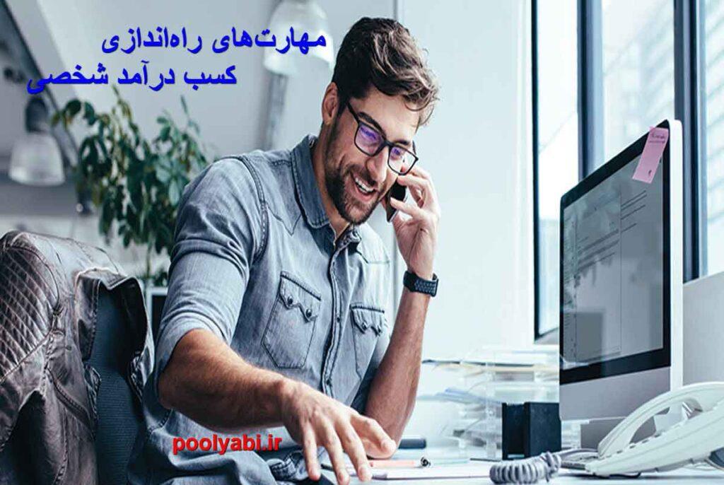 مهارتهای راهاندازی کسب درآمد شخصی ، شیوه راه اندازی کسب درآمد اینترنتی ، آموزش راه اندازی کسب و کار بدون سرمایه ، مهارت های لازم برای کسب و کار اینترنتی
