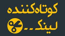 درآمد اینترنتی با کوتاه کردن لینک