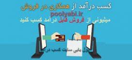 کسب درآمد بالا با فروش فایل