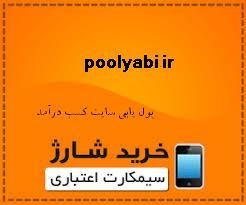 کسب درآمد با فروش شارژ موبایل ، فروش شارژ موبایل