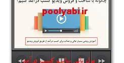 کسب درآمد با ویدئو