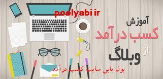 آموزش کسب درآمد از وبلاگ ، کسب درآمد اینترنتی از وبلاگ