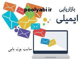 کسب درآمد از بازاریابی ایمیلی ، ایمیل مارکتینگ، درآمد با ارسال ایمیل انبوه