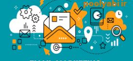 مزایای بازاریابی ایمیلی یا ایمیل مارکتینگ
