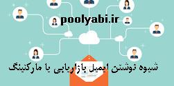 شیوه نوشتن ایمیل بازاریابی و مارکتینگ