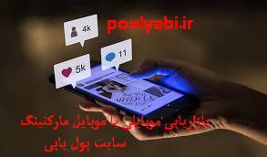 بازاریابی موبایلی یا موبایل مارکتینگ ، کسب درآمد از موبایل، تبلیغات موبایلی