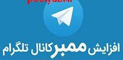 دو راهکار ساده افزایش ممبر تلگرام