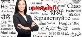 کسب درآمد اینترنتی با ترجمه