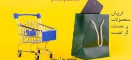 فروش محصولات و خدمات گرانقیمت