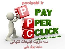 معایب تبلیغات کلیکی ، ایراد تبلیغات کلیکی ، پرداخت به ازای کلیک