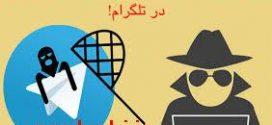 تشخیص ممبر فیک و واقعی تلگرام ، آموزش شناخت اعضای فیک تلگرام
