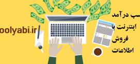 کسب درآمد اینترنتی با فروش اطلاعات و دانش
