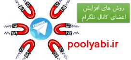 راههای افزایش اعضای کانال تلگرام ، شیوه افزایش ممبر تلگرام ، جذب ممبر تکانال تلگرام