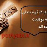 ویژگی انسانهای موفق در کسب درآمد ، ویژگی ثروتمندتن ،ویژگی افراد کاریزماتیک