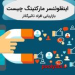 اینفلوئنسر ، اهمیت افراد تاثیرگذار در بازاریابی اینترنتی ، نقش اینفلوئنسر ها در بازاریابی دیجتالی