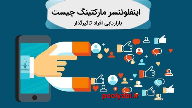 اینفلوئنسر ، اهمیت افراد تاثیرگذار در بازاریابی اینترنتی ، نقش اینفلوئنسر ها در  بازاریابی دیجتالی ، اینفلوئنسر مارکتینگ
