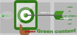 محتوای سبز ، اهمیت محتوای سبز ، تاثیر محتوای سبز در بازاریابی