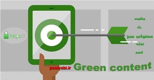 محتوای سبز ، اهمیت محتوای سبز در دیجیتال مارکتینگ ، تاثیر محتوای سبز در بازاریابی ، تعریف محتوای سبز