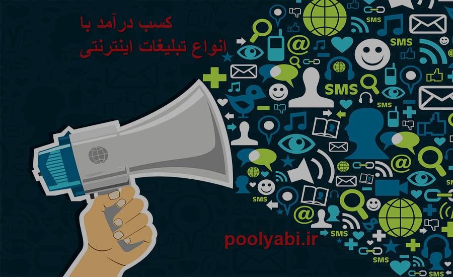 کسب درآمد با انواع تبلیغات اینترنتی ، کسب درآمد اینترنتی از تبلیغات