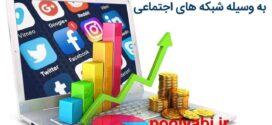 کسب درآمد از شبکه های اجتماعی ، افزایش فروش در شبکه های اجتماعی