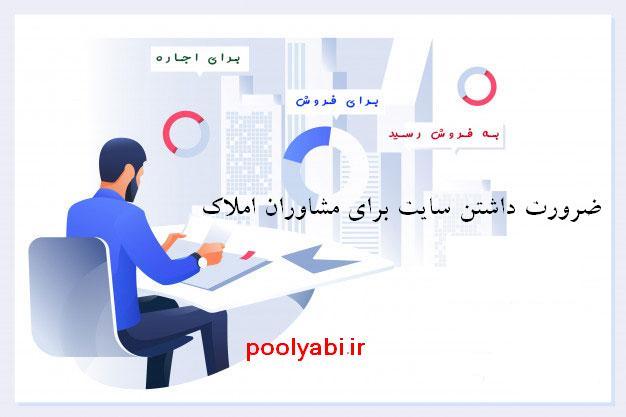 سایت مشاور املاک ، ضرورت راه اندازی سایت مشاور املاک، سایت خرید و فروش ملک