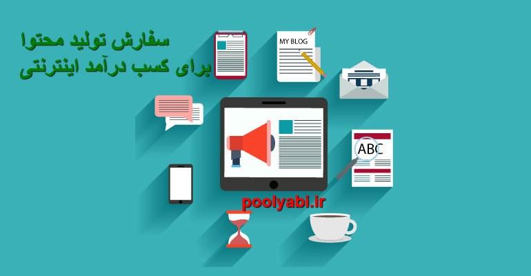 تولید محتوا ، سفارش تولید محتوا ، اهمیت تولید محتوا در کسب درآمد