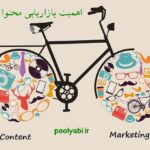 بازاریابی محتوا ، شناخت بازاریابی محتوا ، اهمیت بازاریابی محتوا