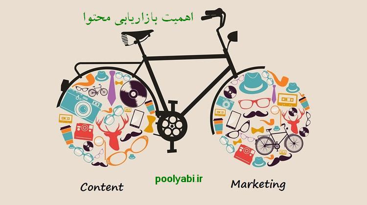 بازاریابی محتوا ، شناخت بازاریابی محتوا ، اهمیت بازاریابی محتوا ، بازاریابی محتوا چیست ؟