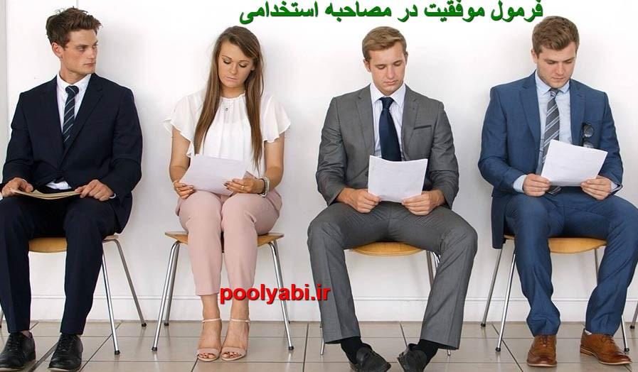 موفقیت در استخدام ، فرمول استخدام شدن ، موفقیت در مصاحبه استخدامی
