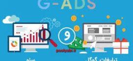 تبلیغات گوگل و سئو ، افزایش درامد با سئو و گوگل ، تاثیر سئو و تبیلغات گوگل در کسب درآمد