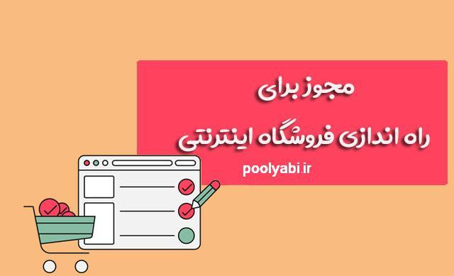 مجوزهای راه اندازی فروشگاه اینترنتی ، مجوز فروشگاه ، مجوز اینماد ، مجوز کسب و کار اینترنتی