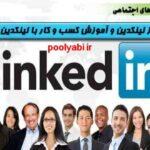 سایت لینکدین ، شبکه اجتماعی کسب و کار ، سایت تخصصی برای استخدام و