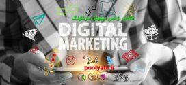 دیجیتال مارکتینگ ، انتخاب آژانس دیجیتال مارکتینگ ، بازاریابی اینترنتی