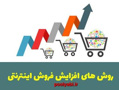 افزایش فروش اینترنتی ، شیوه افزایش فروش آنلاین ، افزایش فروش فروشگاه