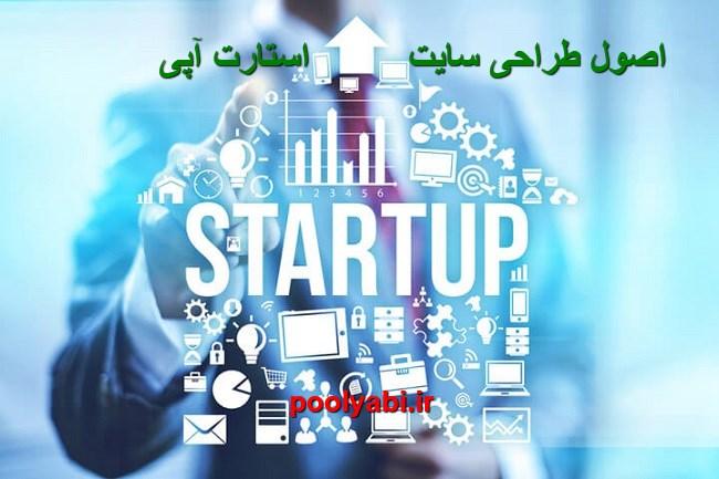 استارات آپ ، طراحی سایت استارت آپی ، سایت مناسب مدل کسب و کار استارت آپی
