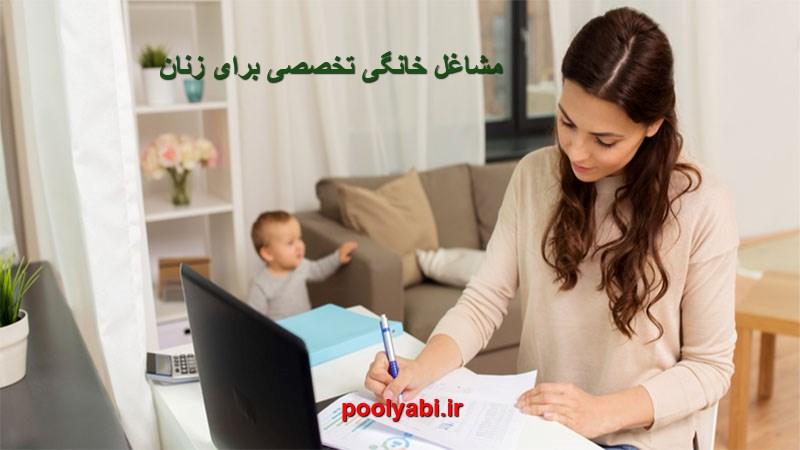 مشاغل خانگی زنان ، مشاغل خانگی تخصصی زنان ، مهارت خانگی زنان
