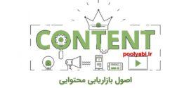 اصول بازاریابی محتوایی اینترنتی
