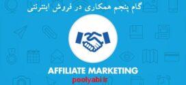 گام پنجم همکاری در فروش اینترنتی