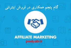 همکاری در فروش ، افیلیت مارکتینک ، گام پنجم همکاری در فروش اینترنتی