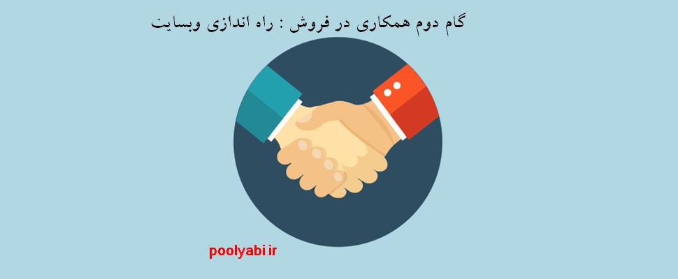 گام دوم همکاری در فروش ، سایت همکاری در فروش ، افیلیت مارکتینگ