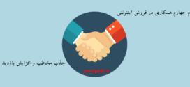 گام چهارم همکاری در فروش اینترنتی