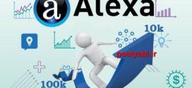 راههای افزایش رتبه آلکسا