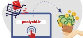 ترفند بازاریابی ، راهکار دیجیتال مارکتینگ ، افزایش درآمد با بازاریابی آنلاین