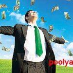 اولین راه ثروتمند شدن ، کسب ثروت ، کسب پول فراوان