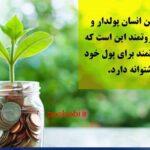 دارایی و ثروتمند ، ثروت واقعی ،فرق پودار و ثروتمند
