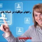 موفقیت در شبکه های اجتماعی ، شیوه موفقیت در شبکه های اجتماعی ، اهمیت شبکه های اجتماعی