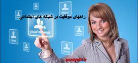 راههای موفقیت در شبکه های اجتماعی