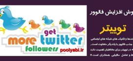 راههای افزایش فالوور توییتر