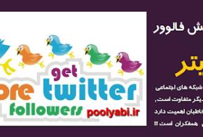 افزایش فالوور توییتر ، آموزش جذب فالوور ، اهمیت فاللور توییتر