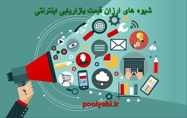 بازاریابی اینترنتی ارزان ، شیوه بازاریابی رایگان اینترنتی ، بازاریابی آنلاین